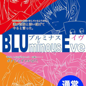 【通常配送】BLUminousEve