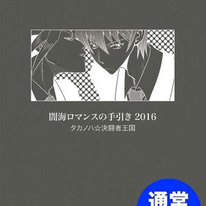 【通常配送】闇海ロマンスの手引き2016