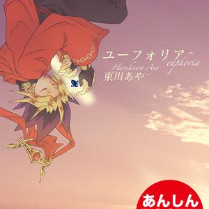 【匿名配送】ユーフォリア