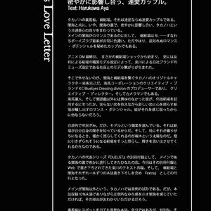 【匿名配送】DUELIST extra