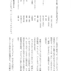平成のプリキュア史