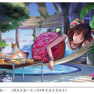 *ポストカード/A4イラスト