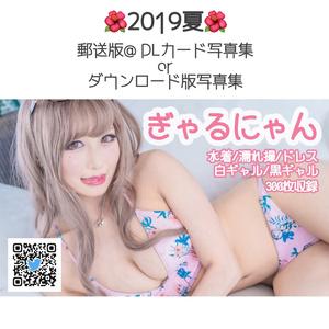 2019夏【ぎゃるにゃん】