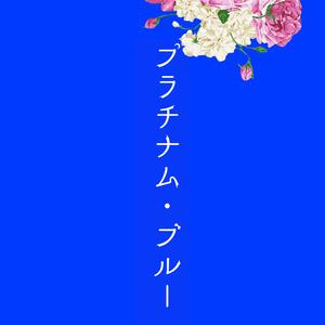 プラチナム・ブルー