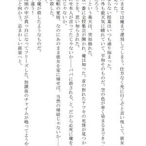 ある文芸部の肖像 ~ Doki Doki Locking Many-worlds
