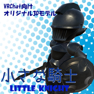 【VRChatアバター向け】小さな騎士