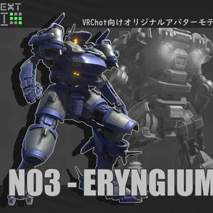 【VRChat向けオリジナルメカモデル】N03 - エリンジューム