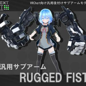 "【VRChat向け】汎用サブアーム""RUGGED FIST"""
