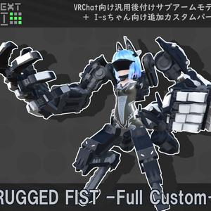 """RUGGED FIST Full Custom""【""I-s""用追加アーマー】"