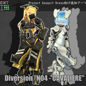 "【Project Assault Dress対応追加アーマー】""キャバリエール"""