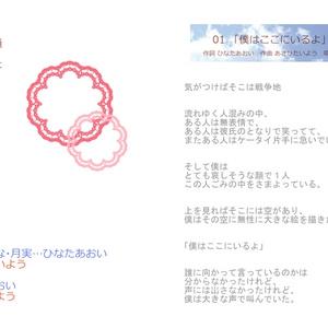 キャラぽえむ(ダウンロードver.)