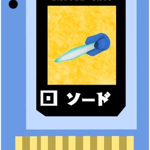 【1MB】電脳チップ『ソード』