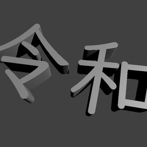【エイプリルフール】新元号