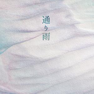 【HQ夢本】通り雨【及川・矢巾】