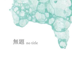 【HQ青城夢アンソロ】無題 -no title-【ネームレス】