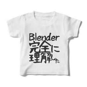 Blender完全に理解したT for Kids