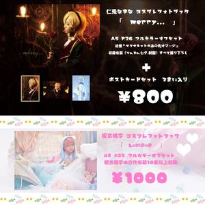姫宮桃李ブロマイド8枚セット
