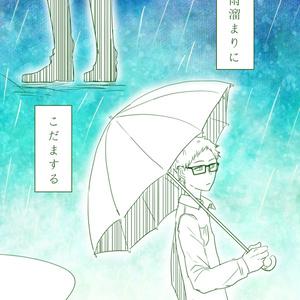 雨溜まりにこだまする