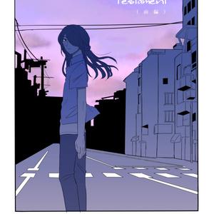 Testament (前編)