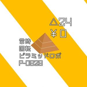 【無料版有】VRC想定 常時回転ピラミッドロボ「P-0928」