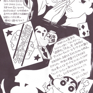 【在庫復活】アニメクレヨンしんちゃんあれこれ本まとめ【1】