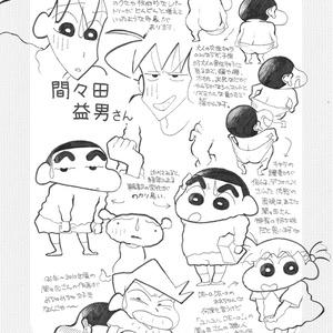 【在庫復活】アニメクレヨンしんちゃんの絵を描いている人たち