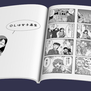 OLは女子高生 vol.1