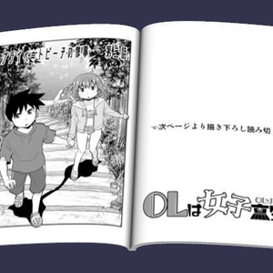 OLは女子高生 vol.2