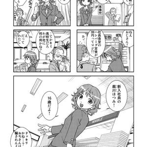 OLは女子高生Vol.1(ダウンロード版)