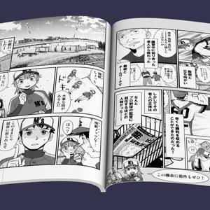 河川敷ボーイズ2 ORIGIN【ダウンロード版】