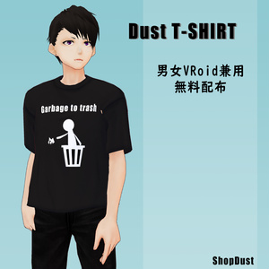 【無料配布】「ゴミはゴミ箱へ」Tシャツ【男女VRoid兼用】