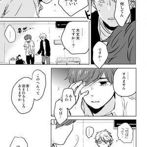 【DL版】明け方にしらないうた(前編)