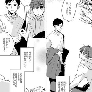 【DL版】明け方にしらないうた(後編)
