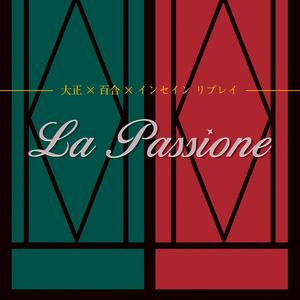 大正×百合×インセイン リプレイ&シナリオ『La passione』
