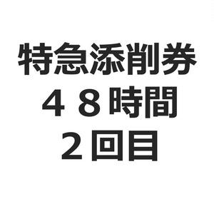 【2回目】特急添削券 48時間以内保証