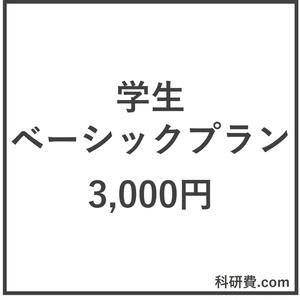 科研費.comの添削券 学生ベーシックプラン(3,000円)
