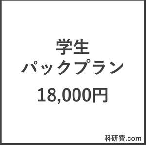 科研費.comの添削券 学生パックプラン(18,000円)