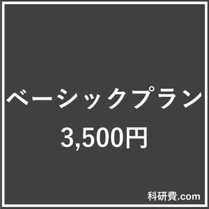 科研費.comの添削券 ベーシックプラン(3,500円)