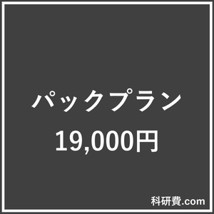 科研費.comの添削券 パックプラン(19,000円)
