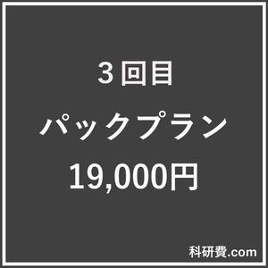 科研費.comの添削券 パックプラン(19,000円)3回目