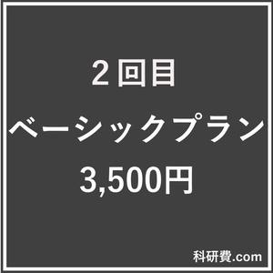 科研費.comの添削券 ベーシックプラン(3,500円)2回目
