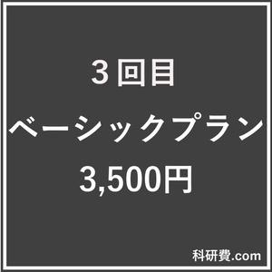 科研費.comの添削券 ベーシックプラン(3,500円)3回目