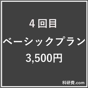 科研費.comの添削券 ベーシックプラン(3,500円)4回目
