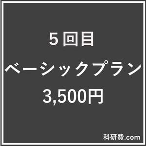 科研費.comの添削券 ベーシックプラン(3,500円)5回目