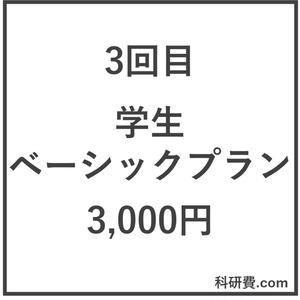 科研費.comの添削券 学生ベーシックプラン(3,000円)3回目