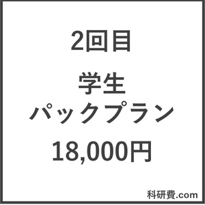 科研費.comの添削券 学生パックプラン(18,000円)2回目
