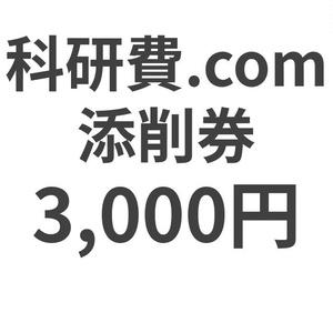 科研費.comの添削券 3000円分