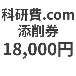 科研費.comの添削券 18,000円分