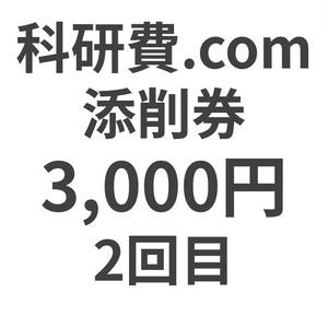 【2回目】科研費.comの添削券 3000円分