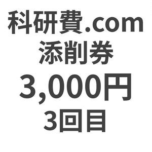 【3回目】科研費.comの添削券 3000円分